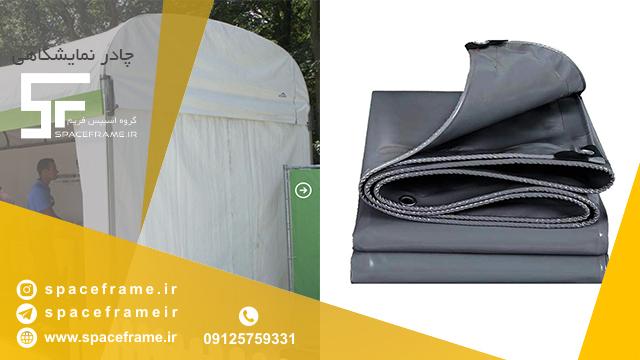 فروش چادر نمایشگاهی